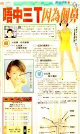 1997蘋果日報副刋(7)