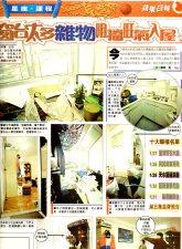 1997蘋果日報副刋(4)