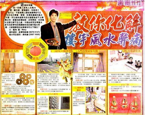 1998新報日報副刋(8)