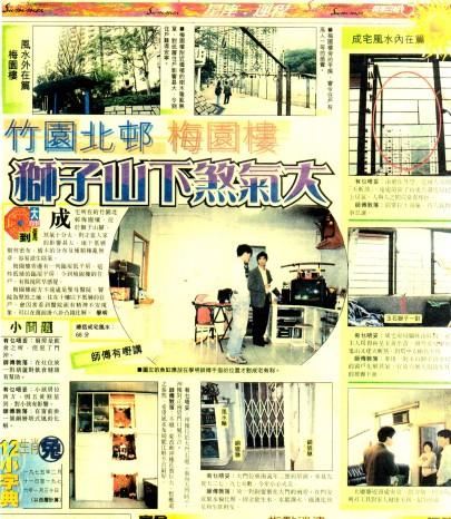 1997蘋果日報副刋(3)