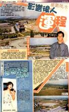 1998新報日報副刋(3)