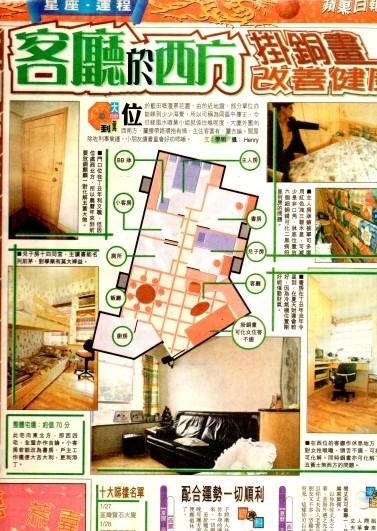 1997蘋果日報副刋(5)