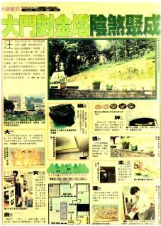 1997蘋果日報副刋(2)