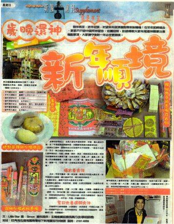 1998新報日報副刋(5)