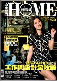 2010自主空間家居雜誌(1)