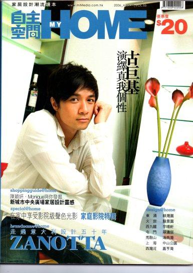 2006自主空間家居雜誌(2)