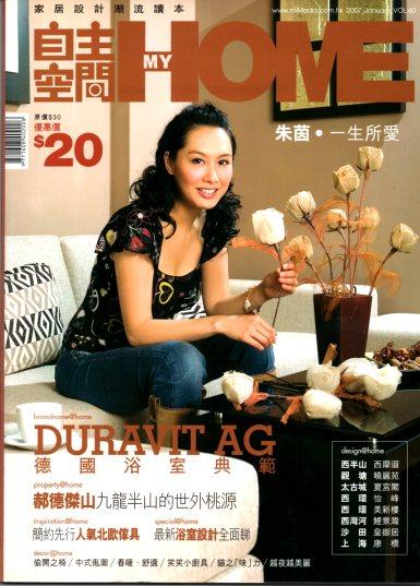 2007自主空間家居雜誌(1)