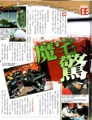 傳媒現場環境勘查專訪(2)