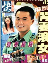 2007快週刋勘察風水(1)