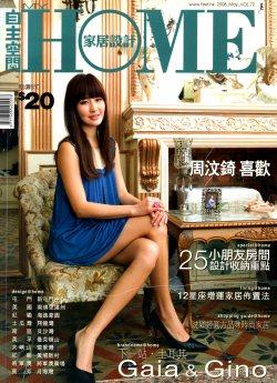 2008自主空間家居雜誌(1)