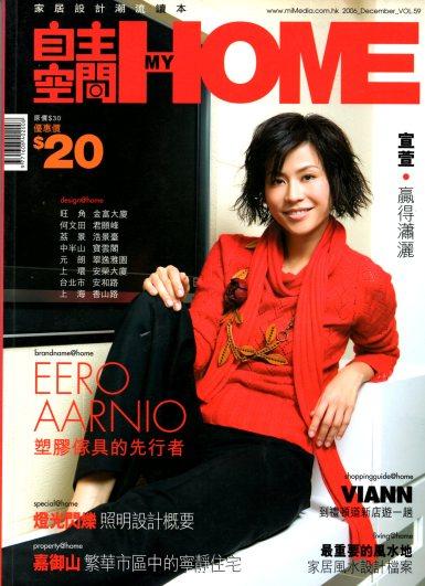 2006自主空間家居雜誌(1)