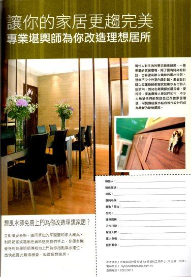 打造完美風水生活居室(2)