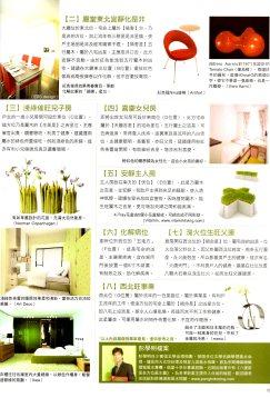 為家居雜誌撰寫風水文章(2)