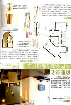 為家居雜誌撰寫風水文章(3)