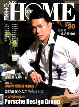 2009自主空間家居雜誌(1)