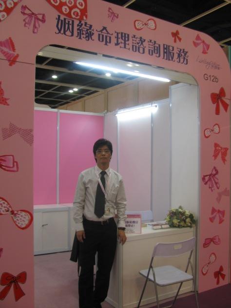 第64屇亞洲婚紗展玄學婚嫁主理顧問(1)