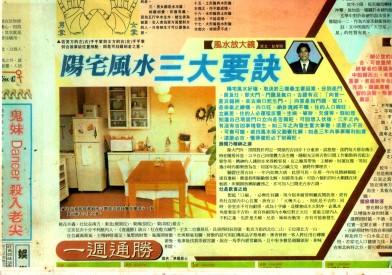 1998新報日報副刋(2)