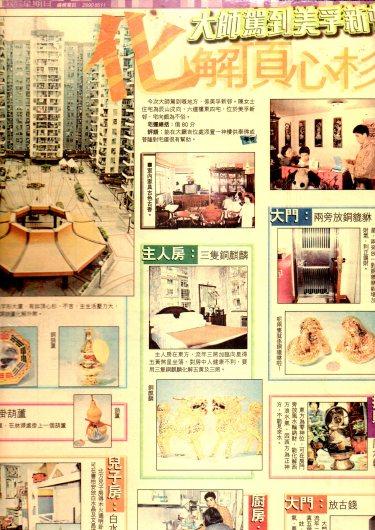 1997蘋果日報副刋(1)